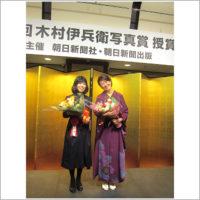 第43回木村伊兵衛写真賞に小松浩子、藤岡亜弥