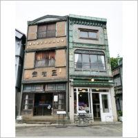 江戸東京たてもの園特別展「東京150年記念 看板建築展」