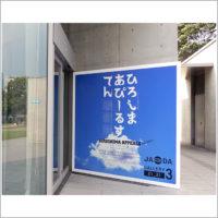 ヒロシマ・アピールズ展